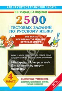 2500 тестовых заданий по русскому языку. Все темы. Все варианты заданий. Крупный шрифт. 4 кл. ФГОС