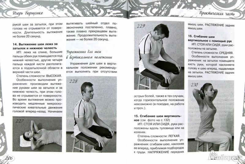 Иллюстрация 1 из 27 для Самые важные упражнения для спины, и не только - Игорь Борщенко   Лабиринт - книги. Источник: Лабиринт