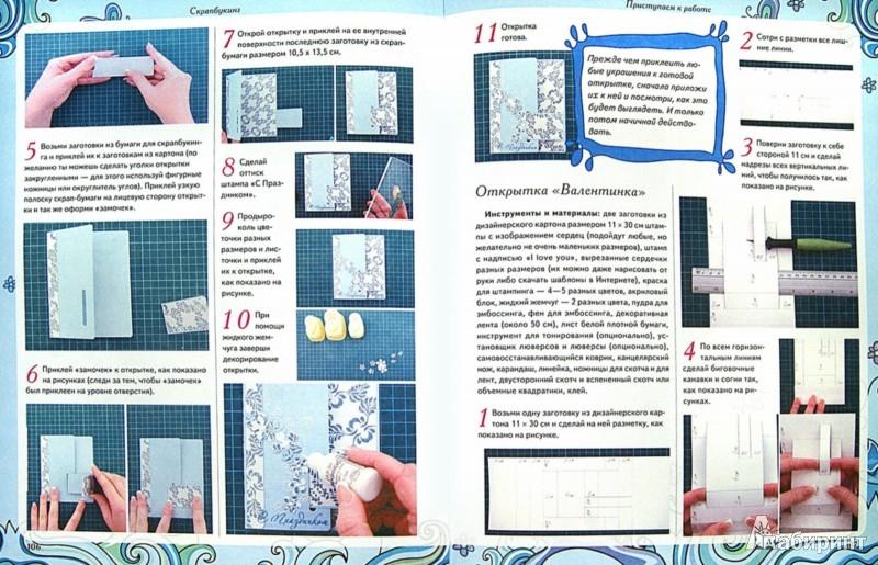 Иллюстрация 1 из 16 для Девочки, книга для вас. Все лучшие и модные техники рукоделия - Ирина Шебушева | Лабиринт - книги. Источник: Лабиринт