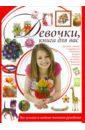 Девочки, книга для вас. Все лучшие и модные техники, Шебушева Ирина Дмитриевна