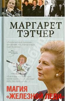 Маргарет Тэтчер учебники издательство аст от бисмарка до маргарет тэтчер