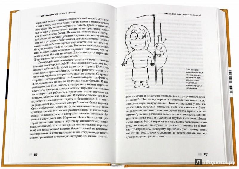 Иллюстрация 1 из 29 для Кто бы мог подумать! Как мозг заставляет нас делать глупости - Ася Казанцева | Лабиринт - книги. Источник: Лабиринт