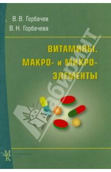 Витамины. Макро- и микроэлементы. Справочник препараты иал систем с доставкой почтой