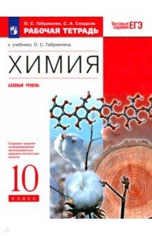 Химия в 10 классе – решебник для учебника Габриеляна 2013г.