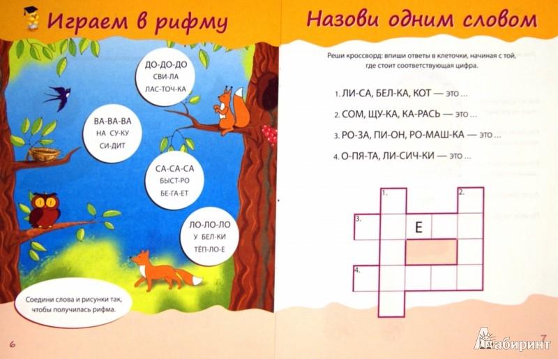Иллюстрация 1 из 4 для Развиваем речь. Для детей от 5-ти лет - Екатерина Голицына   Лабиринт - книги. Источник: Лабиринт