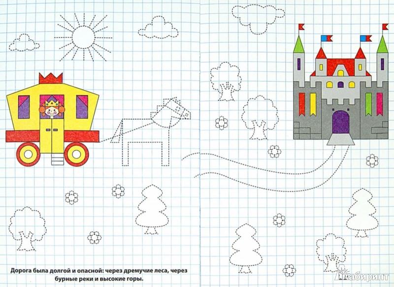 Иллюстрация 1 из 21 для Читаем, пишем, рисуем | Лабиринт - книги. Источник: Лабиринт