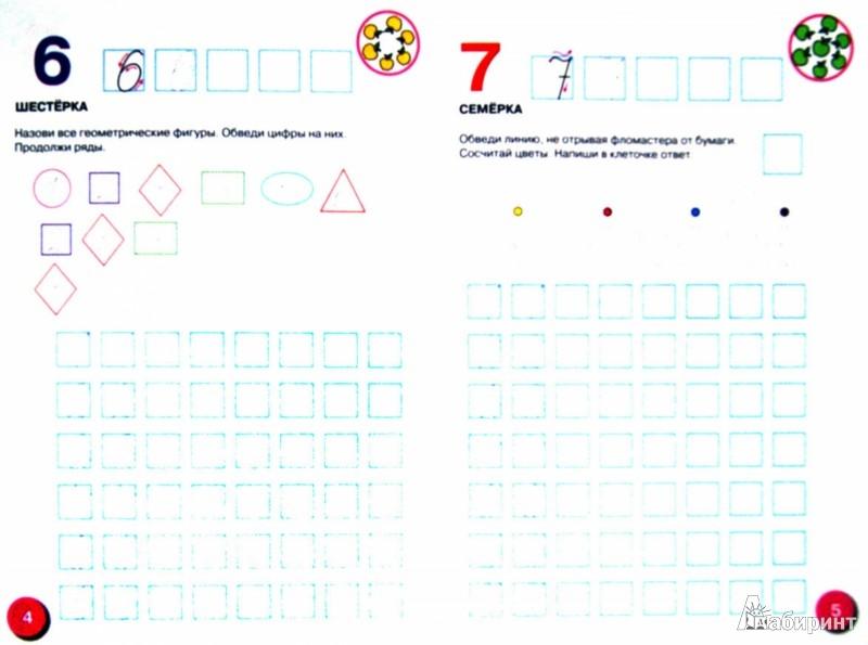 Иллюстрация 1 из 11 для Пишем цифры. Для детей от 5-ти лет | Лабиринт - книги. Источник: Лабиринт