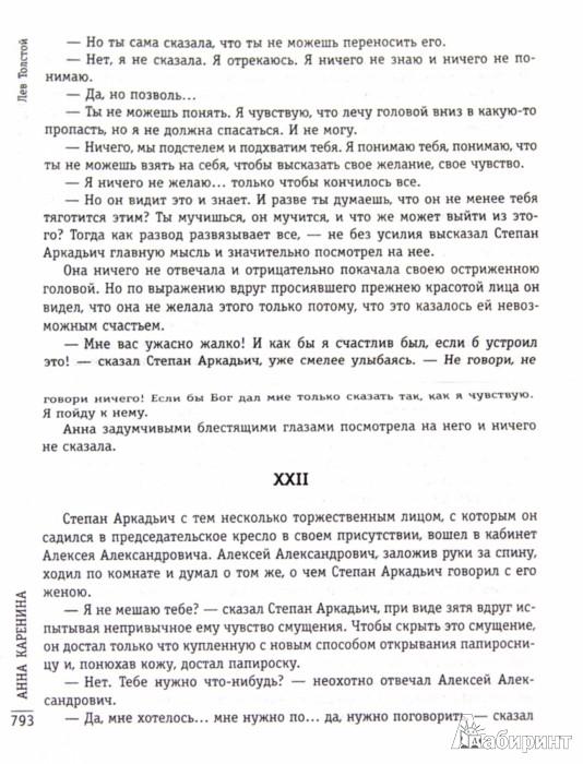 Иллюстрация 1 из 7 для Анна Каренина - Лев Толстой | Лабиринт - книги. Источник: Лабиринт