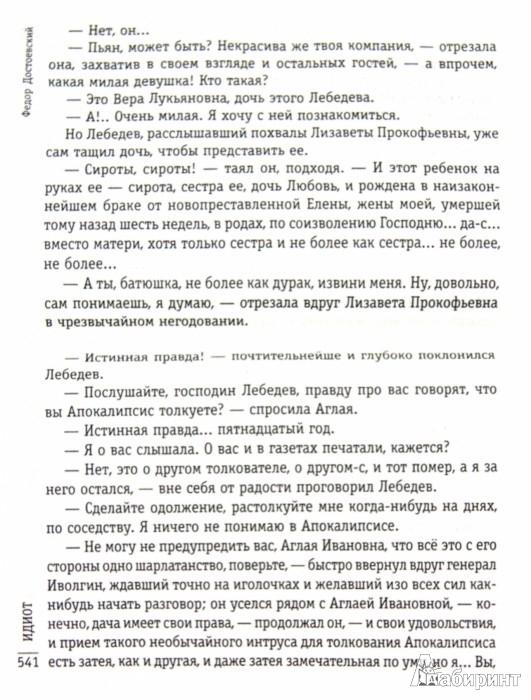 Иллюстрация 1 из 6 для Идиот - Федор Достоевский | Лабиринт - книги. Источник: Лабиринт
