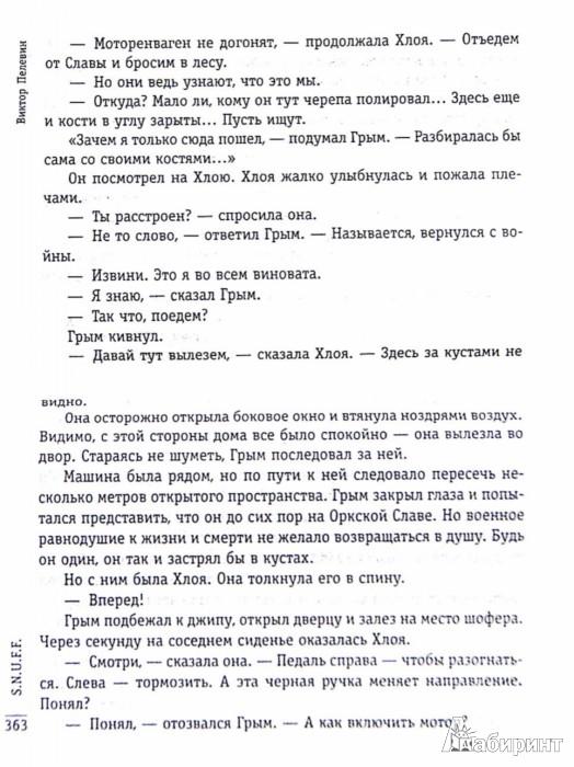 Иллюстрация 1 из 20 для S.N.U.F.F. - Виктор Пелевин   Лабиринт - книги. Источник: Лабиринт