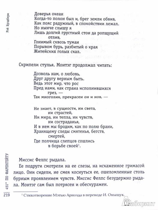 Иллюстрация 1 из 24 для 451' по Фаренгейту - Рэй Брэдбери | Лабиринт - книги. Источник: Лабиринт