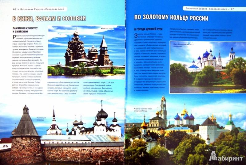 Иллюстрация 1 из 31 для 100 лучших путешествий - Юрий Андрушкевич | Лабиринт - книги. Источник: Лабиринт