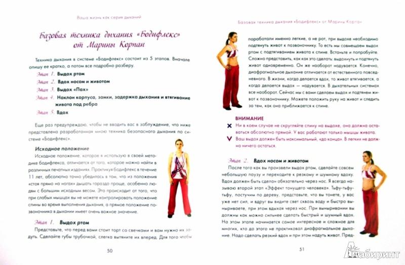 Иллюстрация 1 из 17 для Бодифлекс для лица и тела. Тройной эффект: здоровье, красота, молодость - Марина Корпан   Лабиринт - книги. Источник: Лабиринт