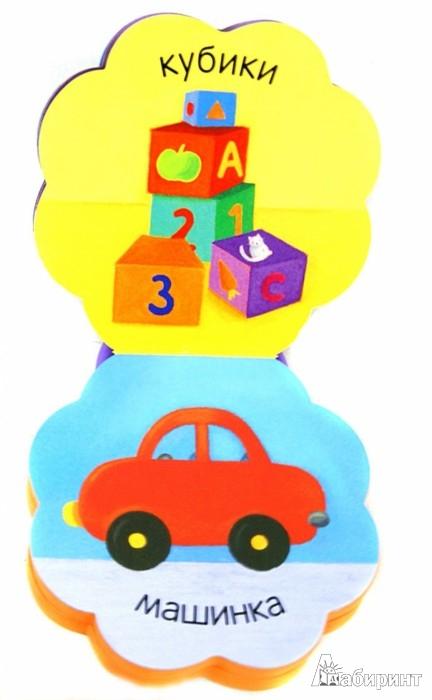 Иллюстрация 1 из 8 для Давай играть! | Лабиринт - игрушки. Источник: Лабиринт
