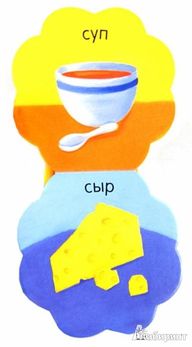 Иллюстрация 1 из 6 для Пора обедать! | Лабиринт - игрушки. Источник: Лабиринт