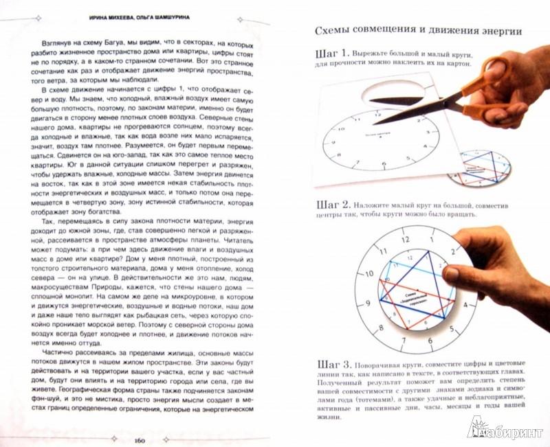 Иллюстрация 1 из 6 для Кармическая астрология. Все гороскопы мира, коды судьбы, совместимость - Михеева, Шамшурина | Лабиринт - книги. Источник: Лабиринт