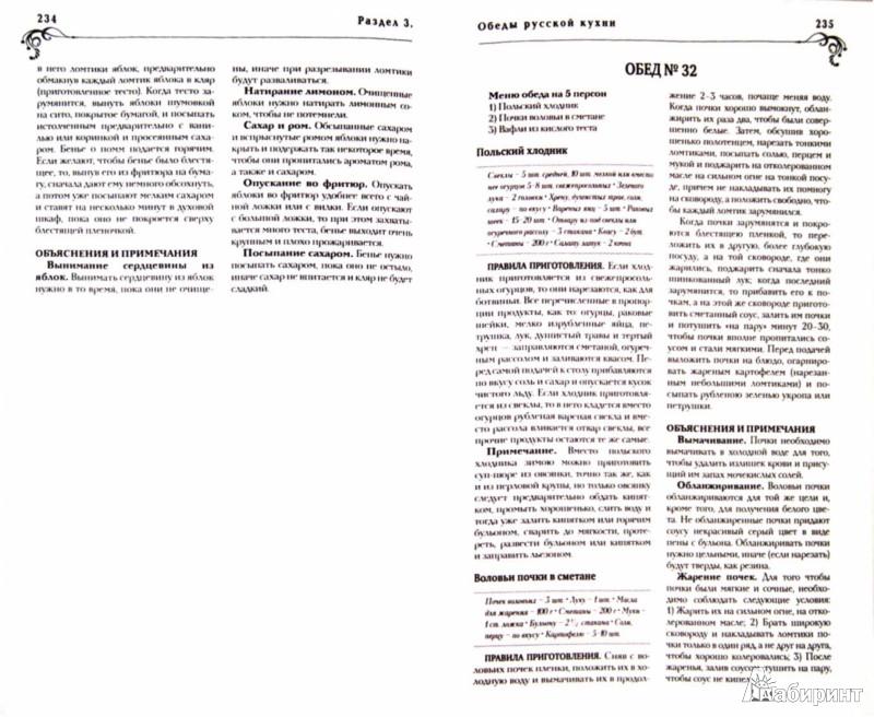 Иллюстрация 1 из 13 для Практические основы кулинарного искусства - Пелагея Александрова-Игнатьева | Лабиринт - книги. Источник: Лабиринт