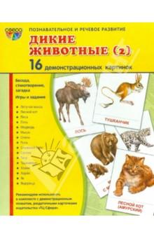 """Демонстрационные картинки """"Дикие животные - 2"""" (16 картинок)"""