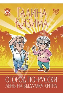 Огород по-русски: лень на выдумку хитра