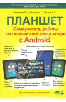 Планшет. Работа на планшетном компьютере с Android планшет