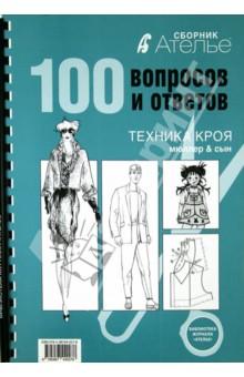 Сборник Ателье. 100 вопросов и ответов. Техника кроя М. Мюллер и сын мюллер в мюллер