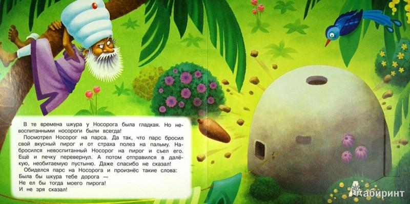 Иллюстрация 1 из 15 для Откуда у носорога появились складки? - Редьярд Киплинг | Лабиринт - книги. Источник: Лабиринт