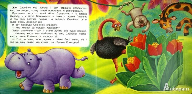 Иллюстрация 1 из 50 для Почему у слона такой хобот? - Редьярд Киплинг | Лабиринт - книги. Источник: Лабиринт
