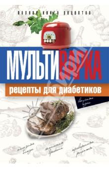 книга рецептов для мультиварка panasonic рецепты