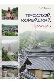Простой корейский. Прописи. Учебно-методическое пособие