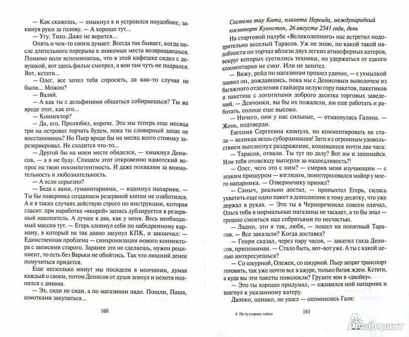Иллюстрация 1 из 6 для Черный археолог. По ту сторону тайны - Александр Быченин | Лабиринт - книги. Источник: Лабиринт