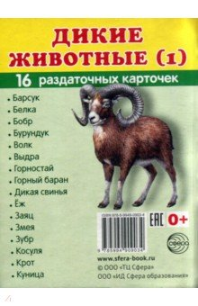 """Раздаточные карточки """"Дикие животные -1"""" (16 карточек)"""