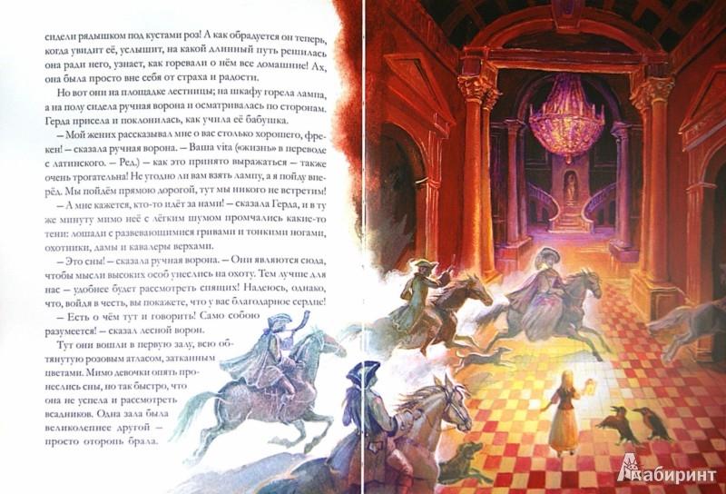 Иллюстрация 1 из 29 для Снежная королева - Ханс Андерсен | Лабиринт - книги. Источник: Лабиринт