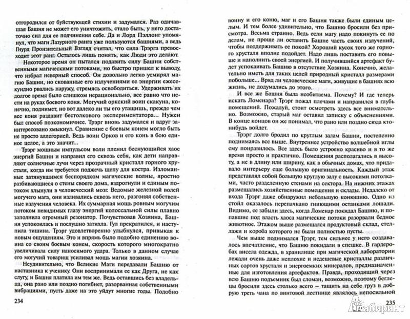 Иллюстрация 1 из 3 для Тьма. Рассвет тьмы - Сергей Тармашев | Лабиринт - книги. Источник: Лабиринт