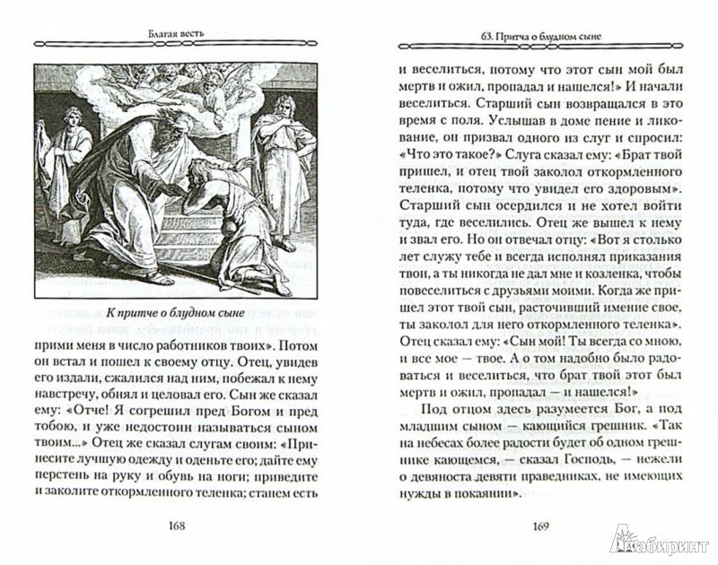 Иллюстрация 1 из 19 для Закон Божий для семьи и школы в вопросах и ответах | Лабиринт - книги. Источник: Лабиринт