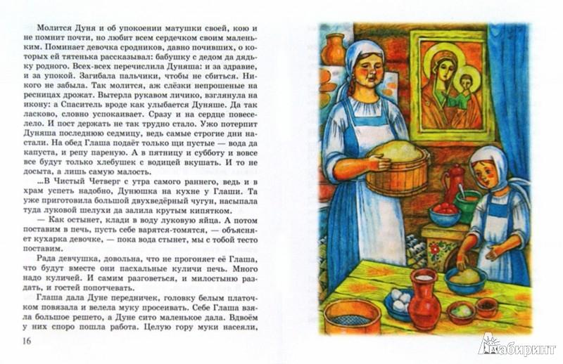 Иллюстрация 1 из 16 для Дуняшина Пасха - Надежда Смирнова | Лабиринт - книги. Источник: Лабиринт
