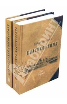 Монастырский благовестник. В 2-х томах шанс для неудачников в 2 х томах