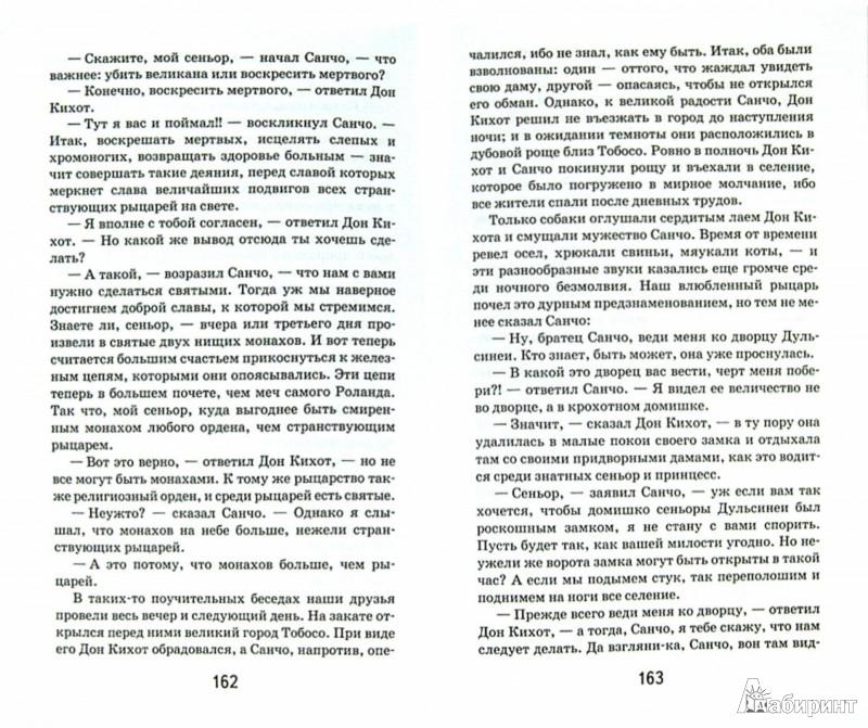Иллюстрация 1 из 26 для Дон Кихот - Мигель Сервантес | Лабиринт - книги. Источник: Лабиринт