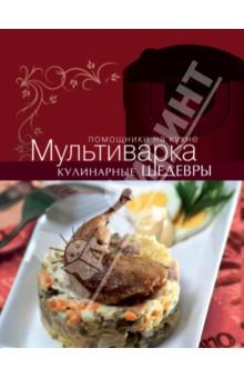 Мультиварка. Кулинарные шедевры книги эксмо все блюда для поста