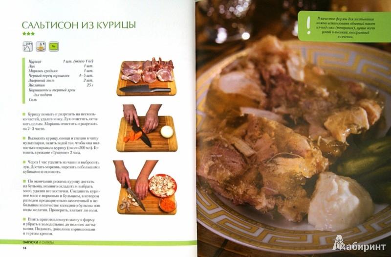 Иллюстрация 1 из 9 для Мультиварка. Кулинарные шедевры | Лабиринт - книги. Источник: Лабиринт