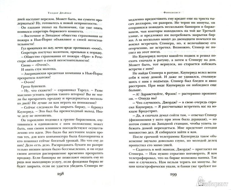Иллюстрация 1 из 9 для Финансист - Теодор Драйзер | Лабиринт - книги. Источник: Лабиринт