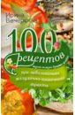 Вечерская Ирина 100 рецептов при заболеваниях желудочно-кишечного тракта. Вкусно, полезно, душевно, целебно мосли м диета здорового желудка и кишечника