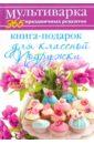 Книга-подарок для классной Подружки, Гаврилова Анна