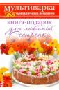 Гаврилова Анна Сергеевна Книга-подарок для любимой Сестренки гаврилова а книга подарок для дорогой классной подружки
