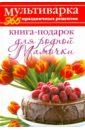 Гаврилова Анна Сергеевна Книга-подарок для родной Мамочки гаврилова а книга подарок для дорогой классной подружки
