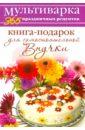 Книга-подарок для самостоятельной Внучки, Гаврилова Анна