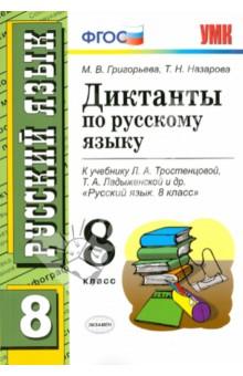 Русский язык. 8 класс. Диктанты к учебнику Л.А. Тростенцовой
