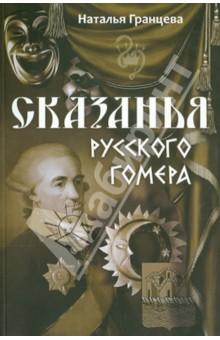 Сказанья русского Гомера