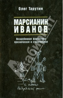 Тарутин Олег Аркадьевич » Марсианин Иванов. Ненаучная фантастика прозаическая и стихотворная