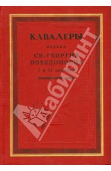 Кавалеры ордена святого Георгия Победоносца I и II степени. Биографический словарь