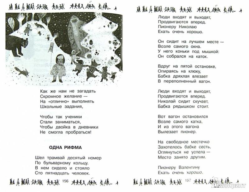 Иллюстрация 1 из 8 для 200 стихов, сказок и басен С. Михалкова. Хрестоматия - Сергей Михалков | Лабиринт - книги. Источник: Лабиринт